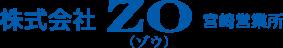 株式会社ZO宮崎営業所